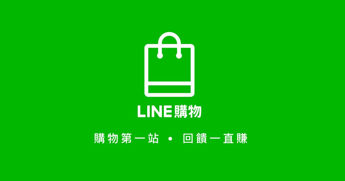 「line 購物」的圖片搜尋結果