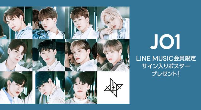 LINE MUSIC会員限定!JO1「サイン入りポスター」をプレゼント!