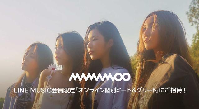 LINE MUSIC会員限定!MAMAMOO『オンライン個別ミート&グリート』にご招待!