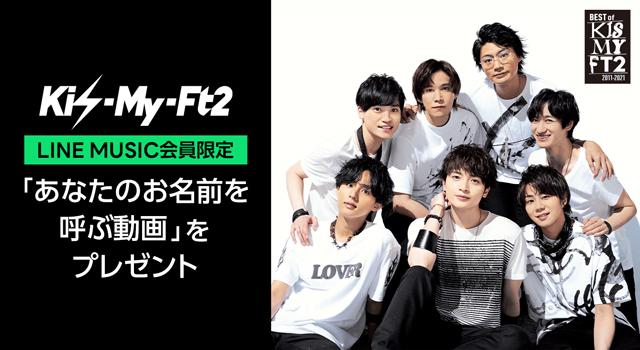 LINE MUSIC会員限定!Kis-My-Ft2「あなたのお名前を呼ぶ動画」をプレゼント