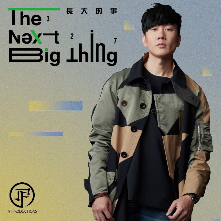 林俊傑【The Next Big Thing 長大的事 327線上發佈會】 LINE MUSIC同步直播