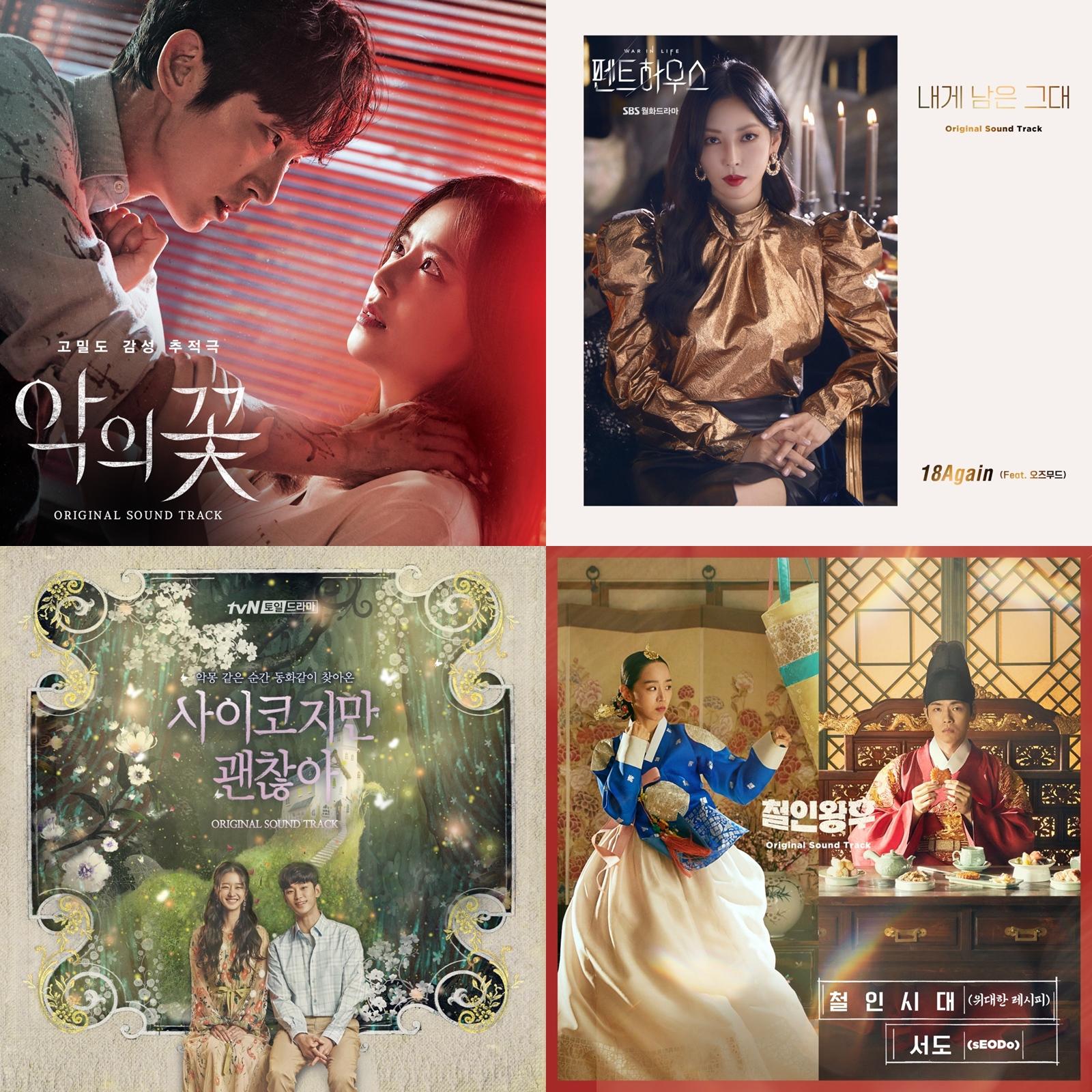 2021第57屆百想藝術大賞 熱門韓劇你看過了沒?