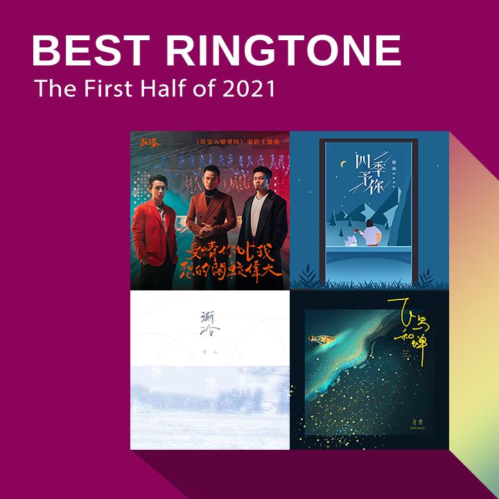 【LINE MUSIC榜單出爐】2021上半年大家最愛用的鈴聲、BGM是這首!?
