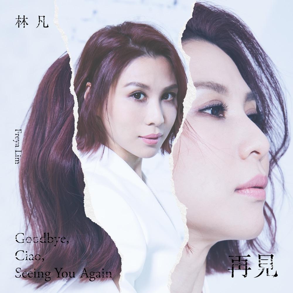 林凡睽違七年推全新專輯《再見》 告別過去並勇敢踏上全新旅途