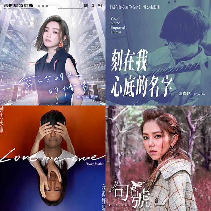 LINE MUSIC 7月份大家最愛練唱榜單出爐,「這首歌」穩坐冠軍寶座!