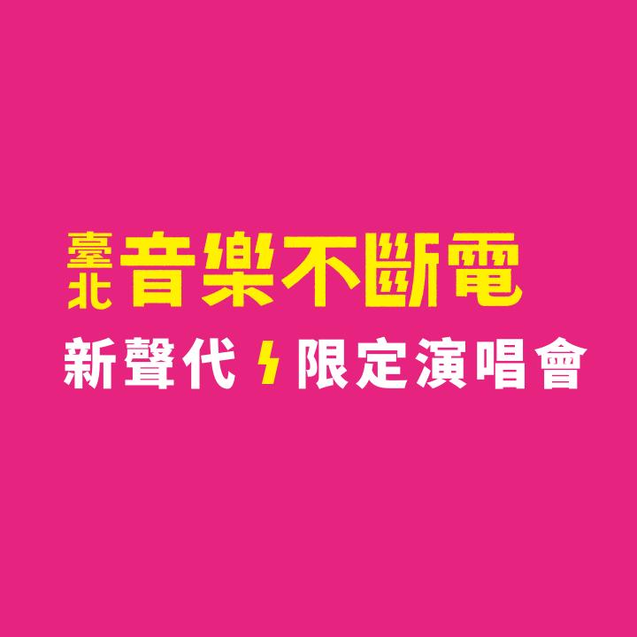 臺北音樂不斷電「新聲代.限定演唱會」 8/28下午四點LINE MUSIC線上直播