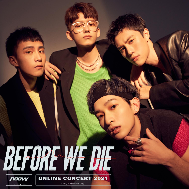 noovy 《Before We Die》線上演唱會2021 9/10晚上七點半LINE MUSIC同步直播