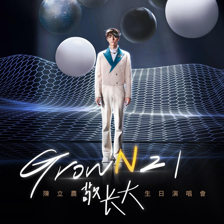 10/3晚間八點『陳立農 敬長大 Grown 21生日演唱會』 LINE MUSIC 火熱開賣中