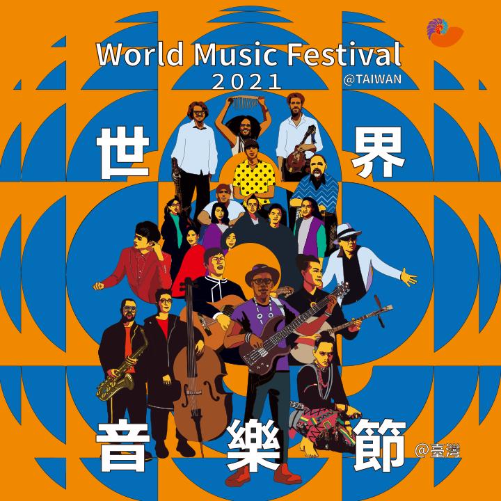 【LINE MUSIC直播】2021年最吸睛的戶外音樂節-世界音樂節  10/30-10/31準時收看