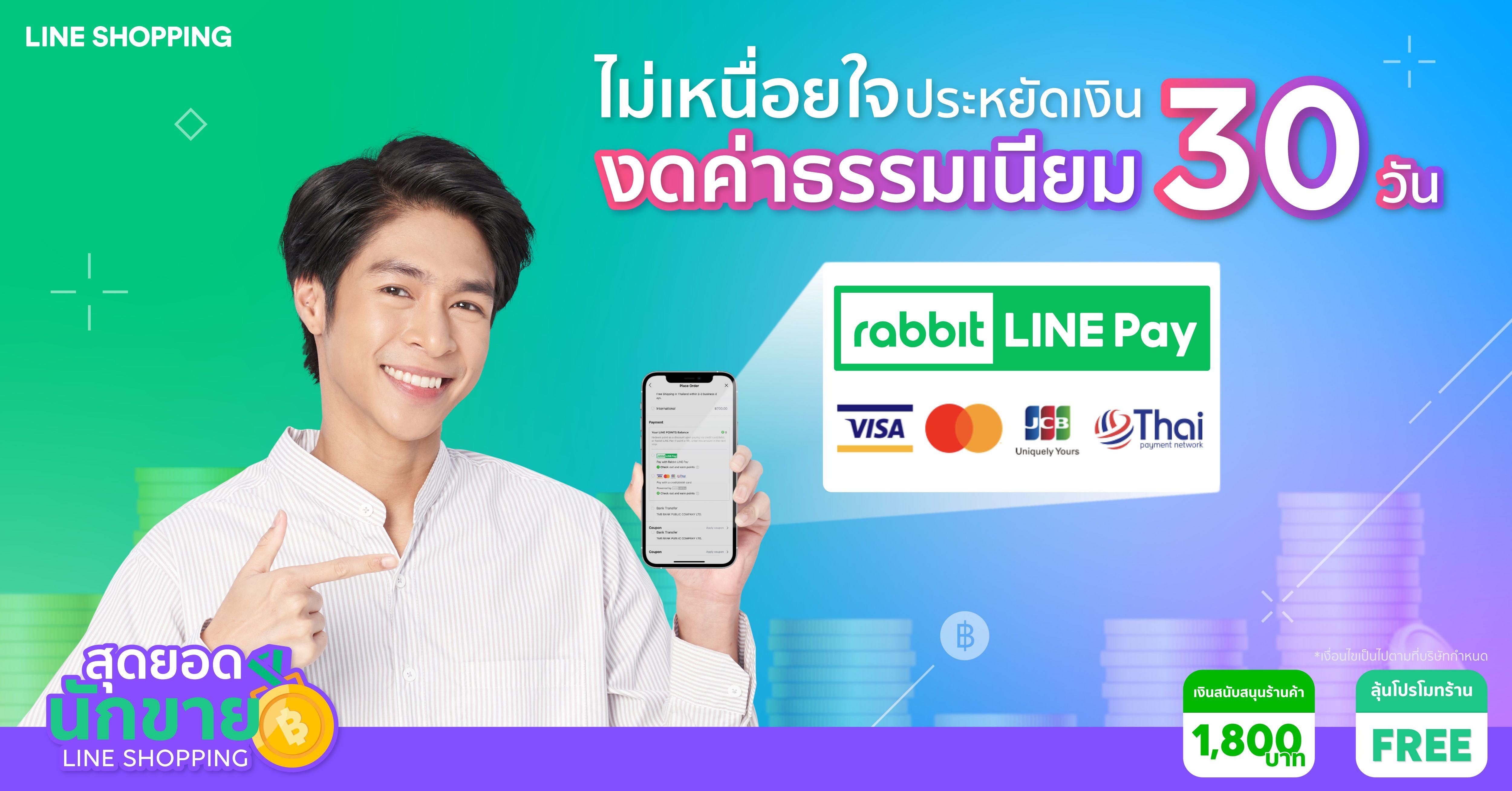 การรับสิทธิเงินสนับสนุนเงินทางการตลาดในการใช้บริการ Rabbit LINE Pay  ในแคมเปญสุดยอดนักขาย LINE SHOPPING