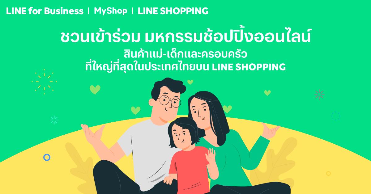 ชวนร้านเข้าร่วม มหกรรมช้อปปิ้งออนไลน์ สินค้าแม่-เด็กและครอบครัวที่ใหญ่ที่สุดในประเทศไทยบน LINE SHOPPING