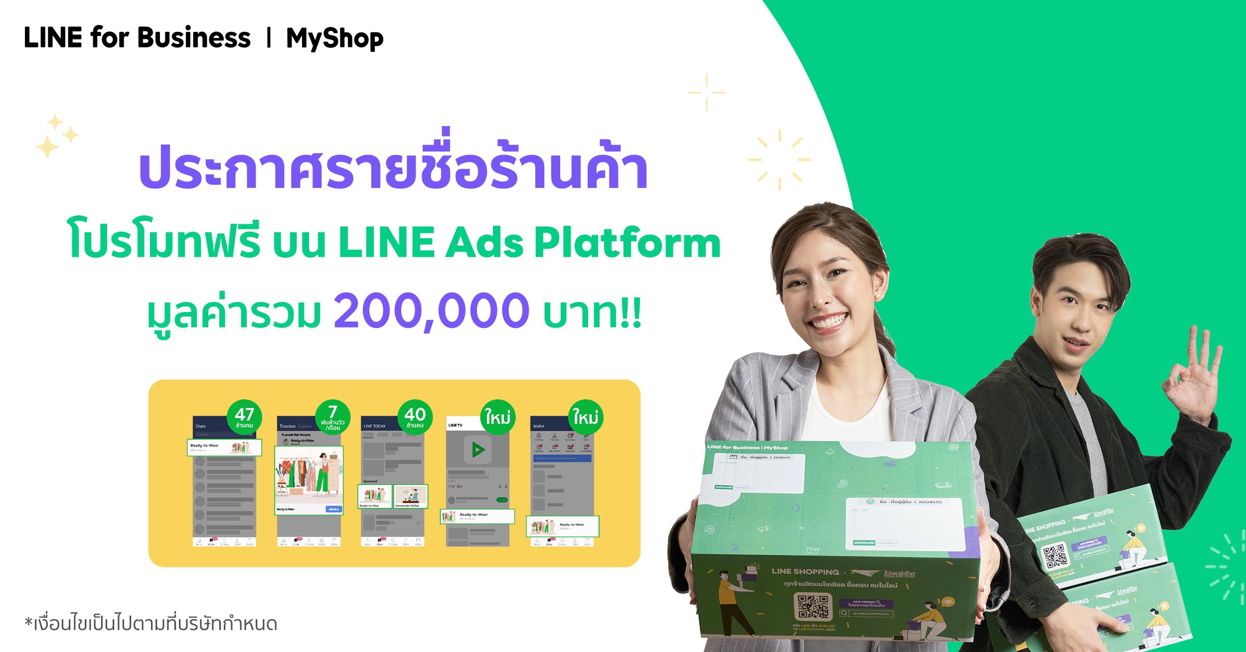 ประกาศรายชื่อร้านค้าที่ได้รับการโปรโมทบน LINE Ads Platform มูลค่ารวม 200,000 บาท แคมเปญประจำเดือนกรกฎาคม 2564