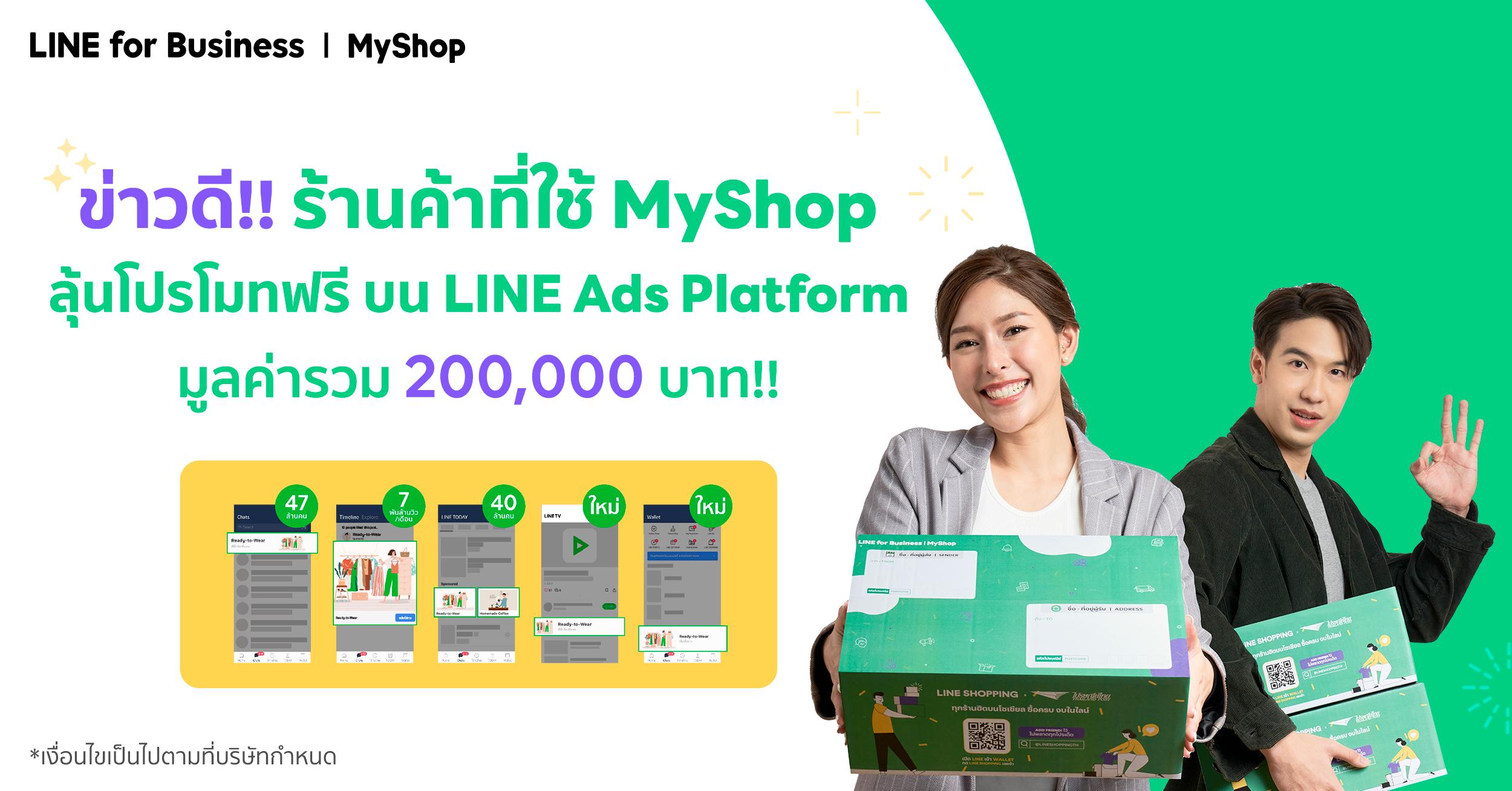 ร้านค้า MyShop ลุ้นโปรโมทฟรีบน LINE Ads Platform มูลค่ารวม 200,000 บาท