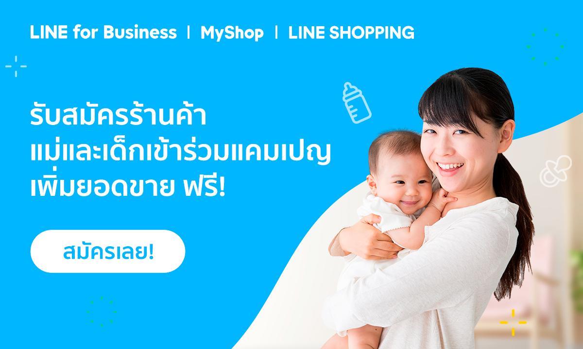 รับสมัครร้านค้าแม่และเด็ก เข้าร่วมแคมเปญเพิ่มยอดขาย ฟรี!