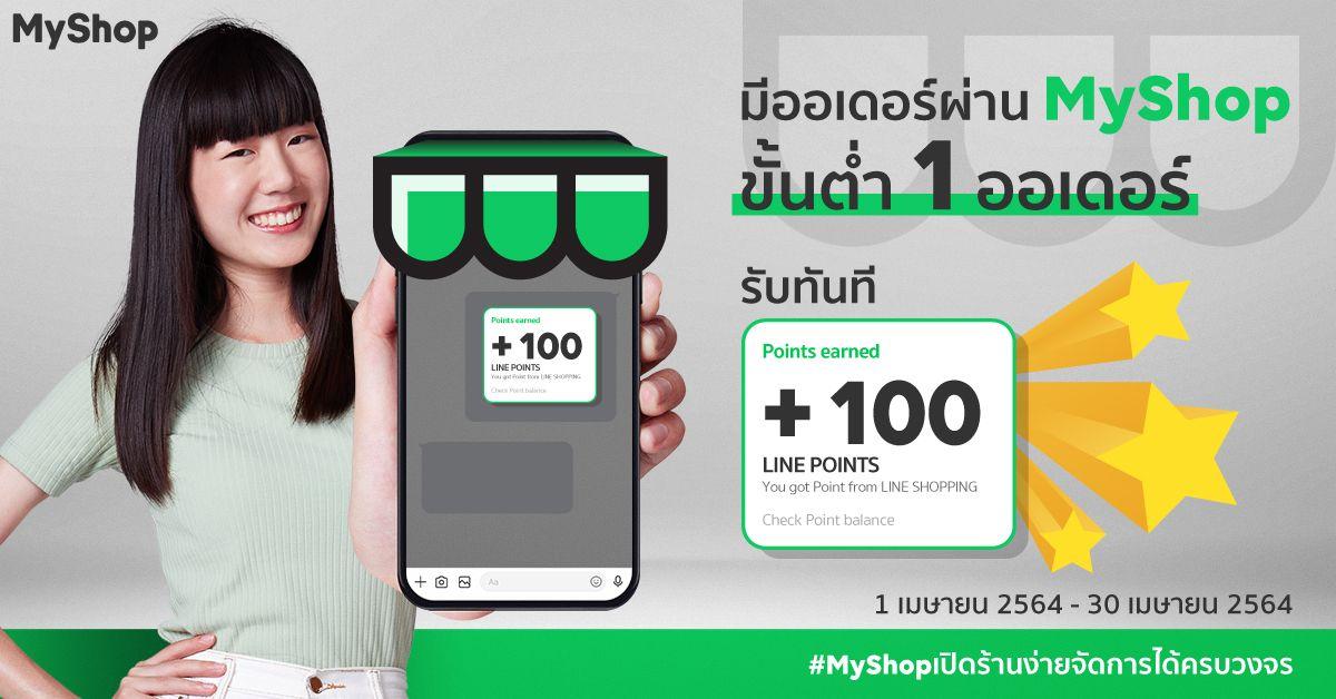 เมษา หรรษา คลายร้อนด้วย LINE POINTS รับโบนัสคูณ 10 กับ MyShop สูงสุด 1,000 LINE POINTS เพียงเปิดบิลมีออเดอร์