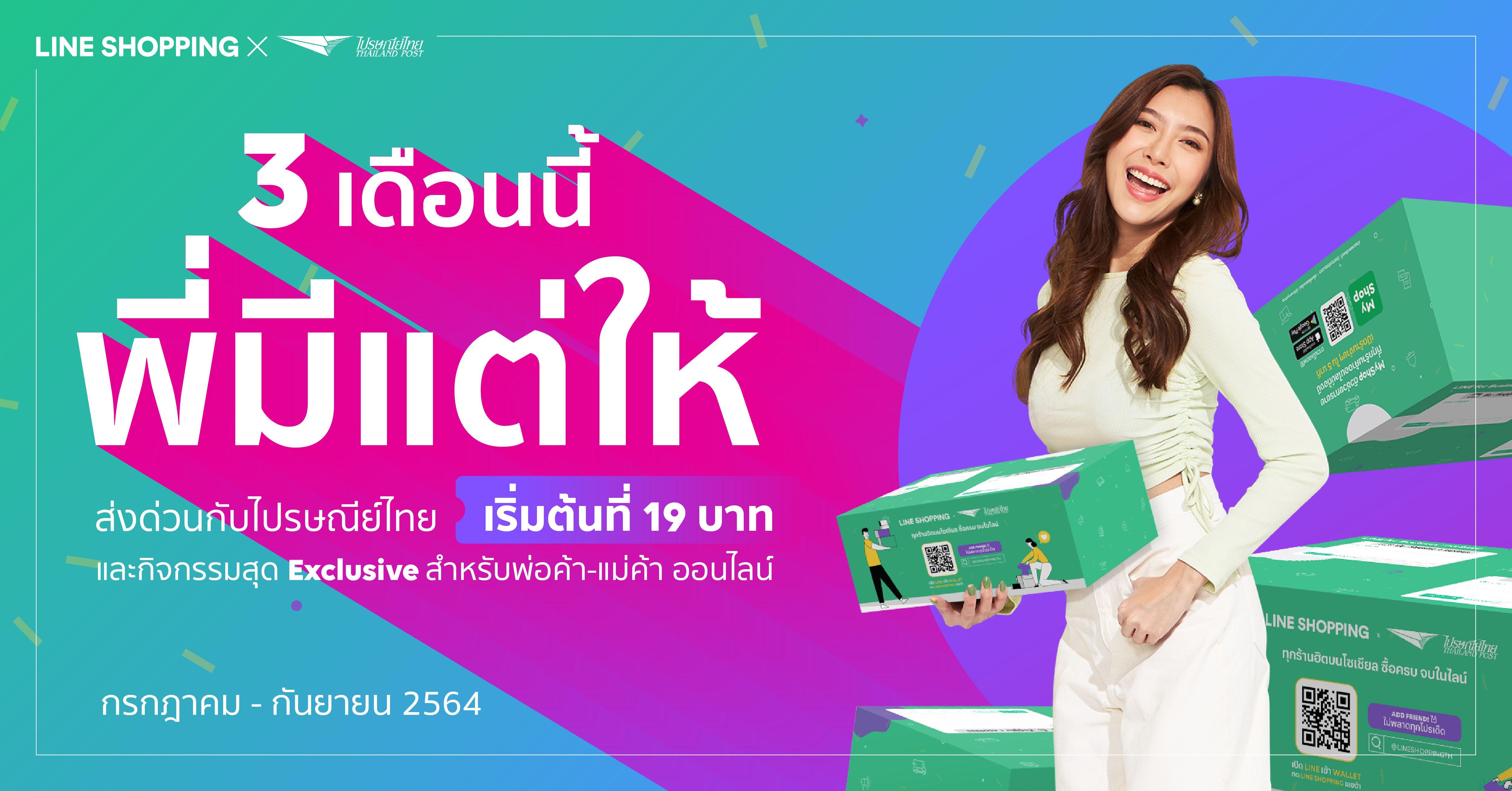 #ต่อโปรถึงสิ้นปี ♡ LINE SHOPPING จับมือ ไปรษณีย์ไทย ต่อโปรค่าส่ง 19.- พร้อมมอบสิทธิพิเศษร่วมแคมเปญ!