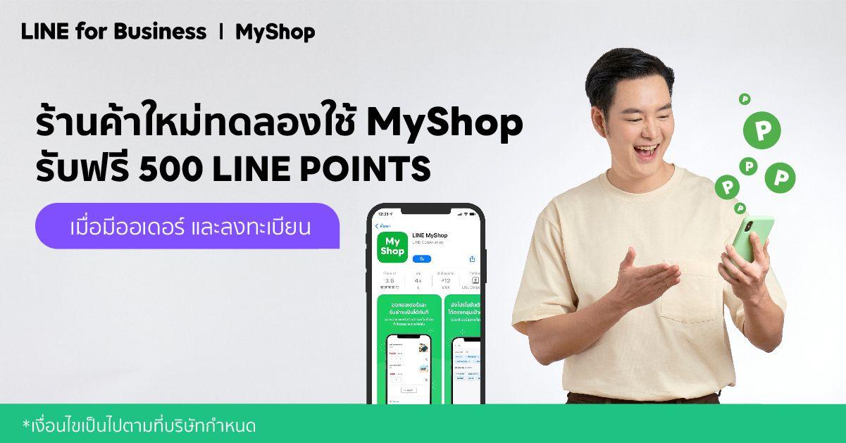 ร้านค้าใหม่ทดลองใช้ MyShop วันนี้ พร้อมมีออเดอร์ รับฟรี 500 LINE POINTS