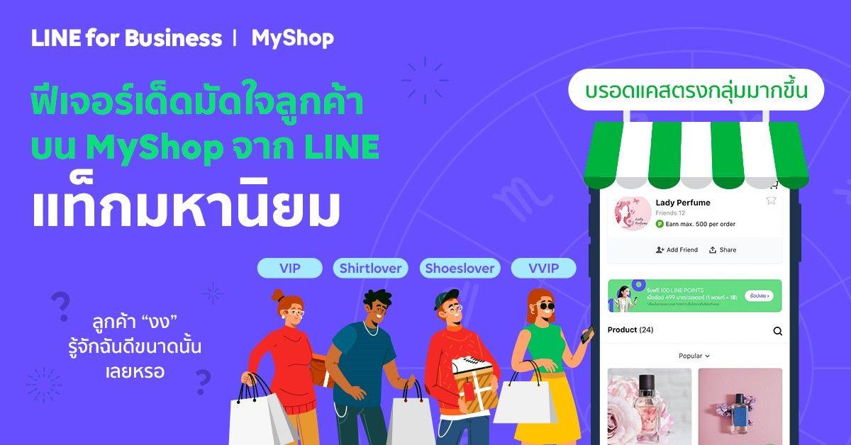 ฟีเจอร์เด็ดมัดใจลูกค้าบน MyShop จาก LINE : แท็กมหาเสน่ห์
