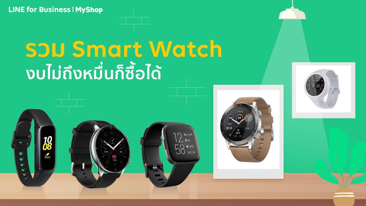 รวม Smart Watch งบไม่ถึงหมื่นก็ซื้อได้