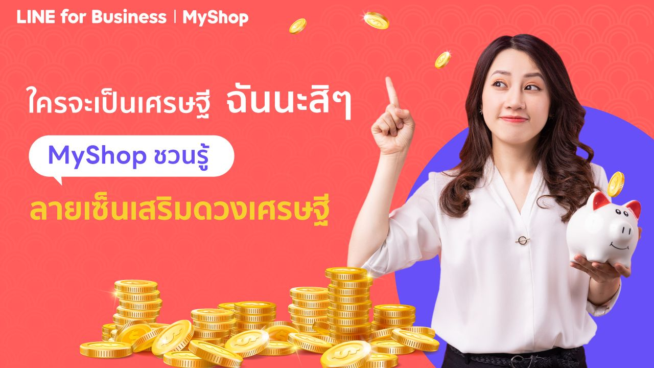 ใครจะเป็นเศรษฐี ฉันนะสิๆ MyShop ชวนรู้ลายเซ็นเสริมดวงเศรษฐี
