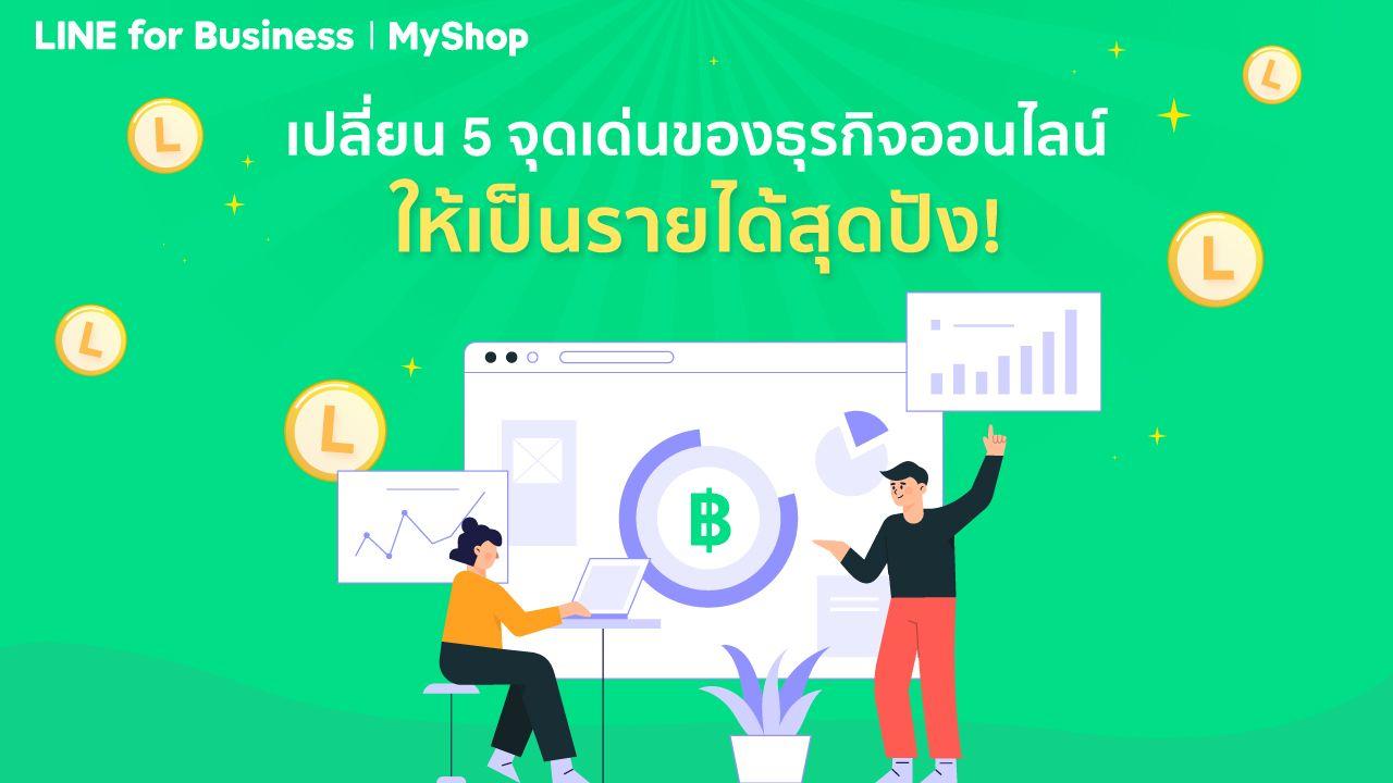 เปลี่ยน 5 จุดเด่นของธุรกิจออนไลน์ให้เป็นรายได้สุดปัง!