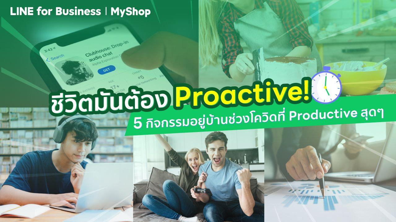 ชีวิตมันต้อง Proactive! 5 กิจกรรมอยู่บ้านช่วงโควิดที่ Productive สุดๆ