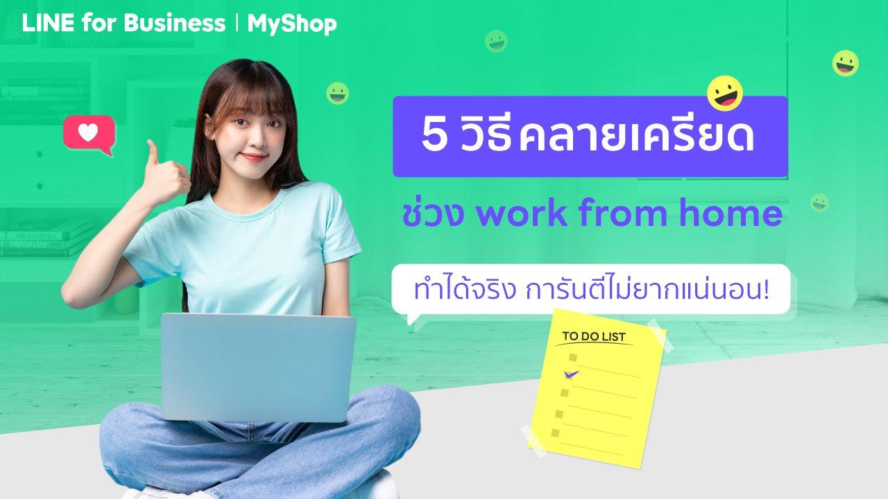 5 วิธีคลายเครียดช่วง work from home ทำได้จริง การันตีไม่ยากแน่นอน!