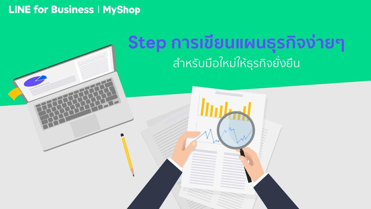Step การเขียนแผนธุรกิจง่ายๆ สำหรับมือใหม่ให้ธุรกิจยั่งยืน