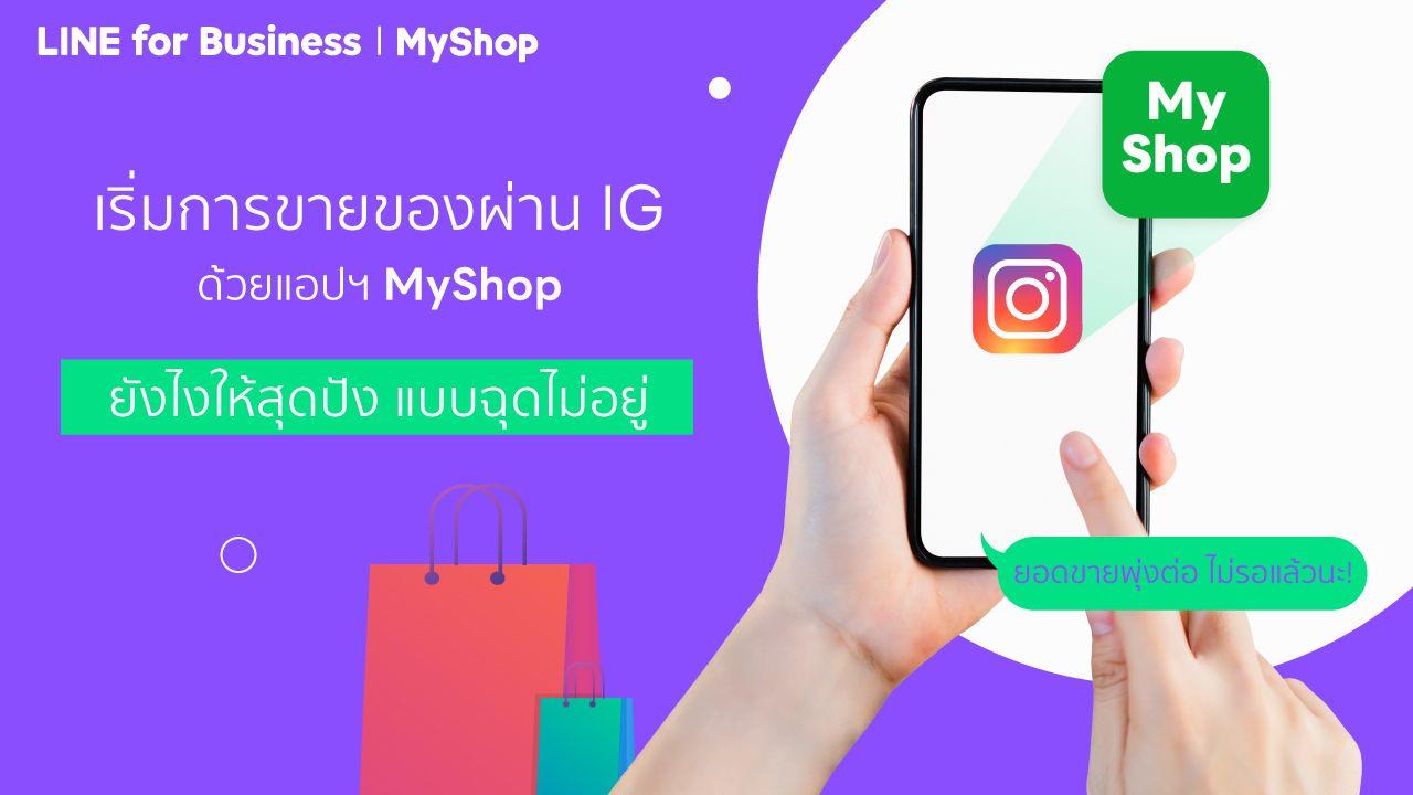 เริ่มการขายของผ่าน IG ด้วยแอปฯ MyShop ยังไงให้สุดปัง แบบฉุดไม่อยู่