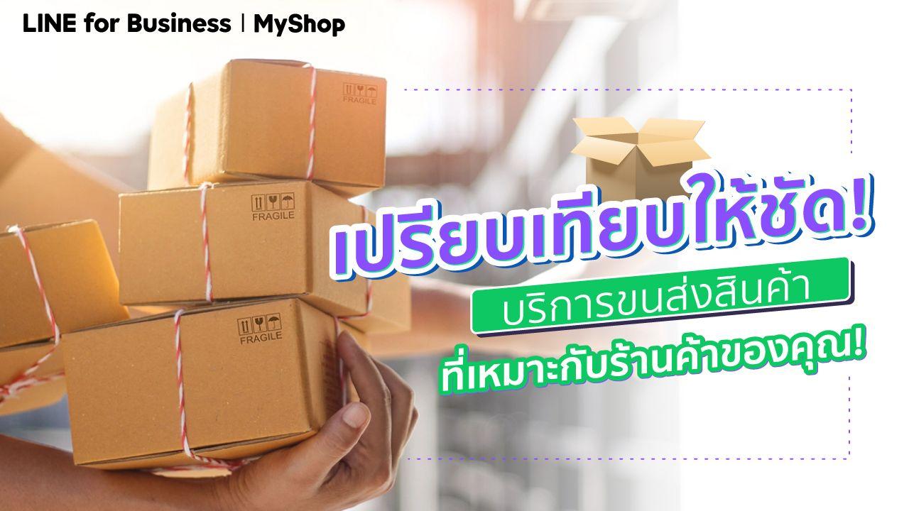 เปรียบเทียบให้ชัด! บริการขนส่งสินค้าที่เหมาะกับร้านค้าของคุณ!