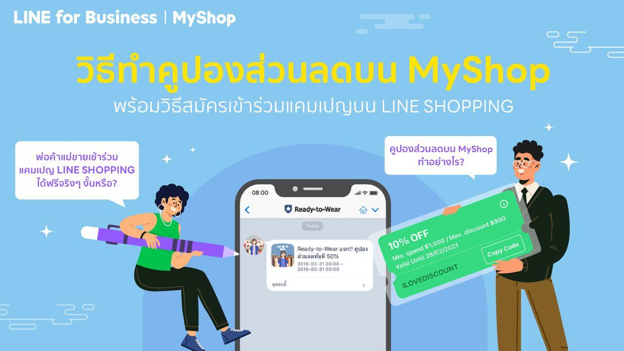 วิธีทำคูปองส่วนลดบน MyShop พร้อมวิธีสมัครเข้าร่วมแคมเปญบน LINE SHOPPING