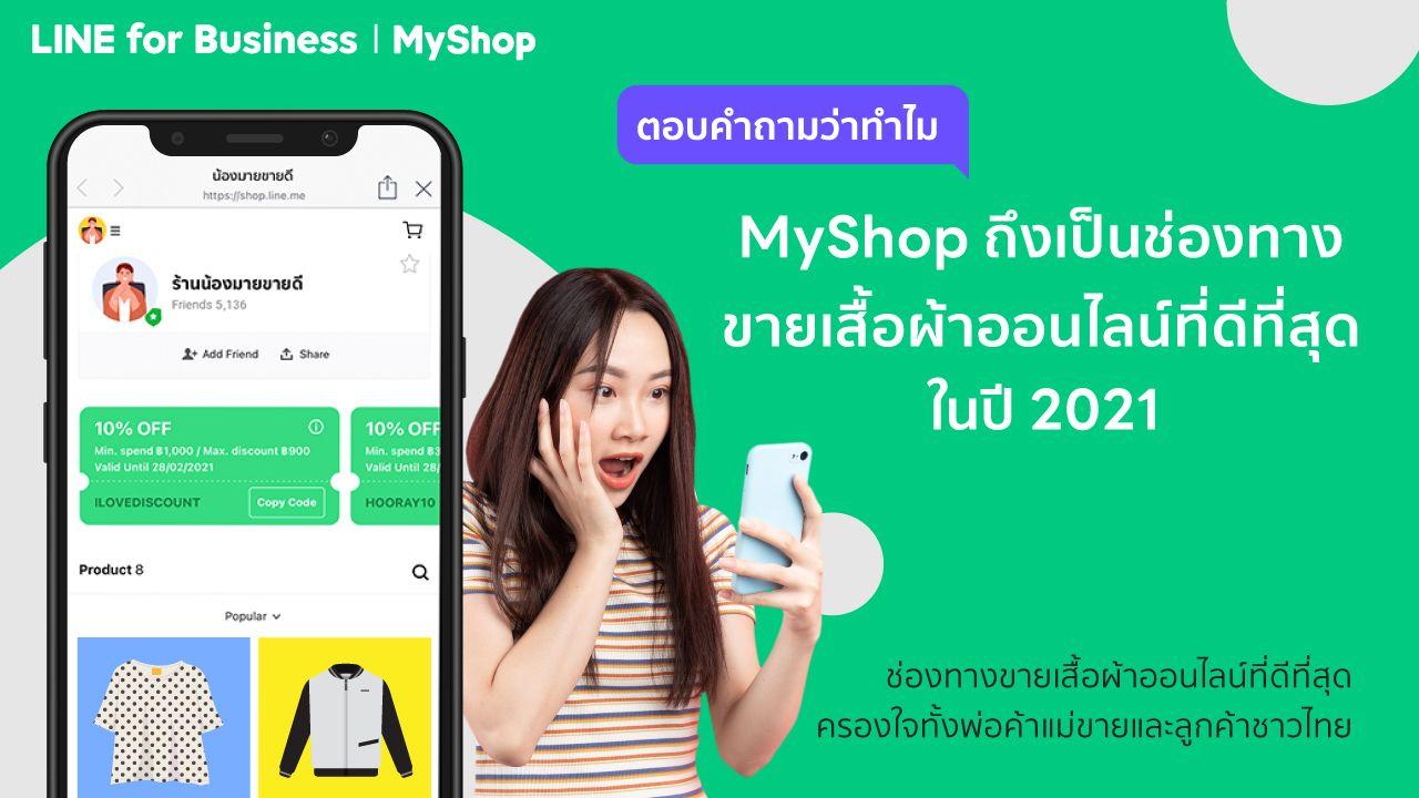 ตอบคำถามว่าทำไม MyShop ถึงเป็นช่องทางขายเสื้อผ้าออนไลน์ที่ดีที่สุดในปี 2021