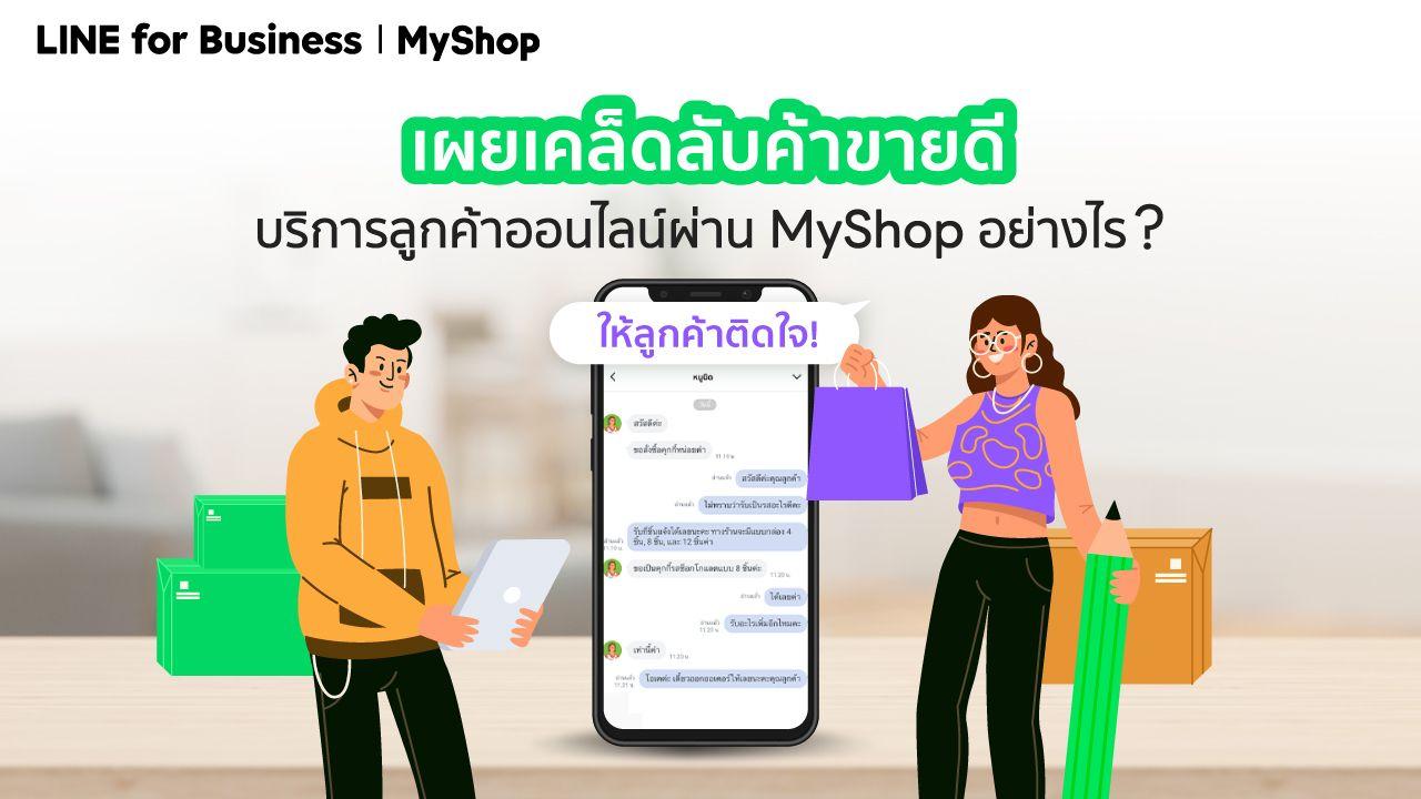 เผยเคล็ดลับค้าขายดี บริการลูกค้าออนไลน์ผ่าน MyShop อย่างไรให้ลูกค้าติดใจ!