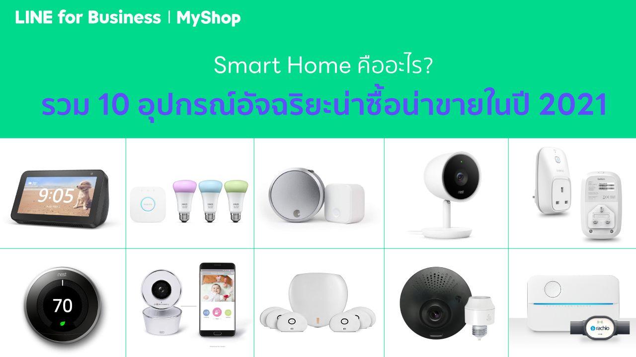 Smart Home คืออะไร? รวม 10 อุปกรณ์อัจฉริยะน่าซื้อน่าขายในปี 2021
