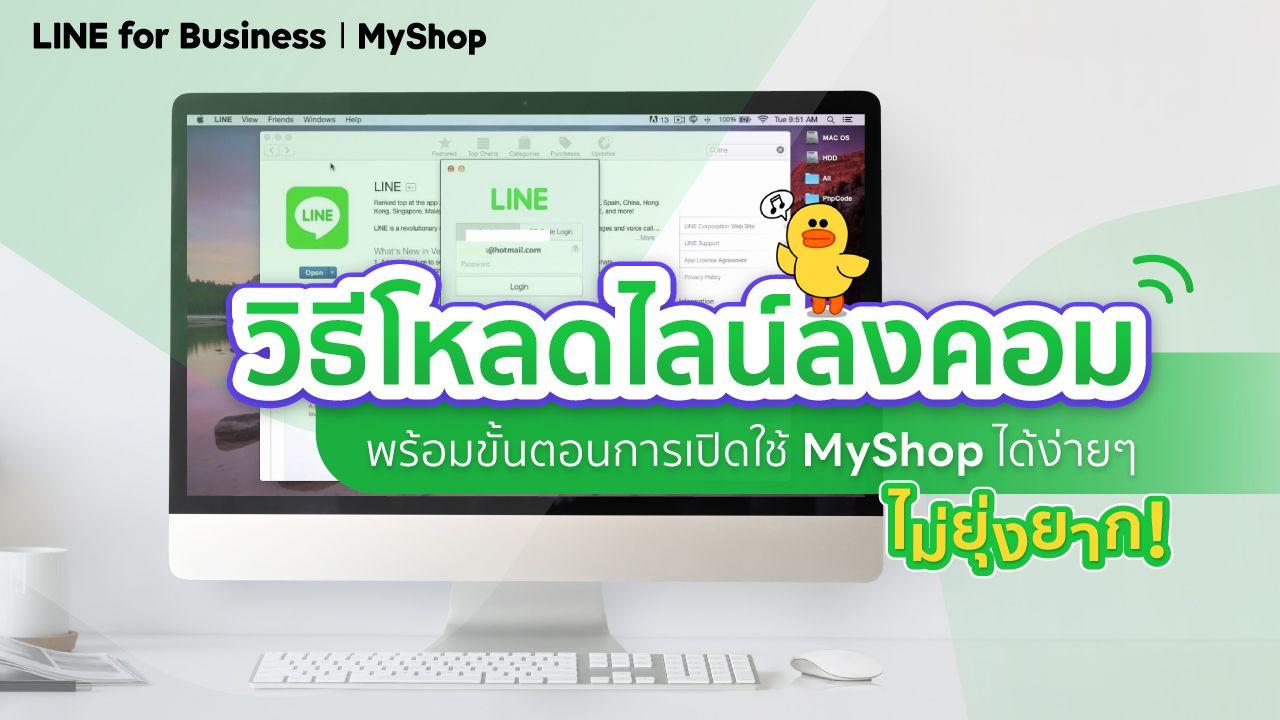 วิธีโหลดไลน์ลงคอม พร้อมขั้นตอนการเปิดใช้ MyShop ได้ง่ายๆ ไม่ยุ่งยาก!