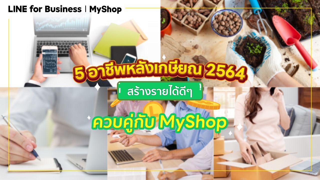 5 อาชีพหลังเกษียณ 2564 สร้างรายได้ดีๆ ควบคู่กับ MyShop