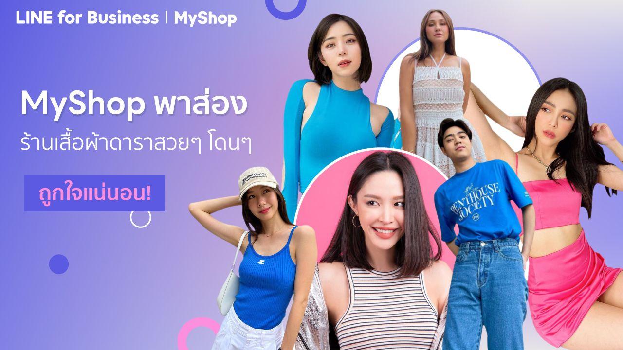 MyShop พาส่องร้านเสื้อผ้าดาราสวยๆ โดนๆ ถูกใจแน่นอน