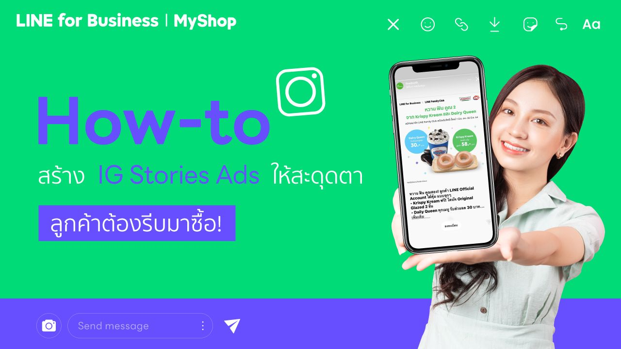 How-to สร้าง IG Stories Ads ให้สะดุดตา ลูกค้าต้องรีบมาซื้อ!