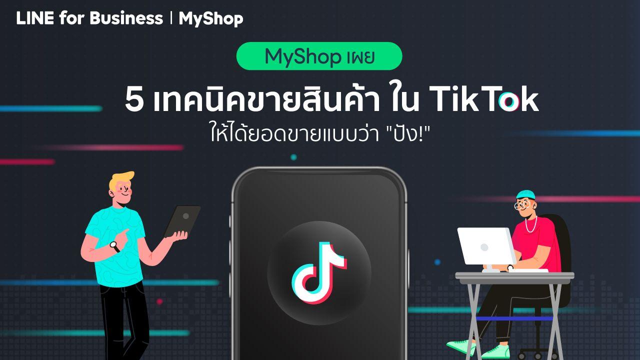 """MyShop เผย 5 เทคนิคขายสินค้า ใน Tiktok ให้ได้ยอดขายแบบว่า""""ปัง!"""""""