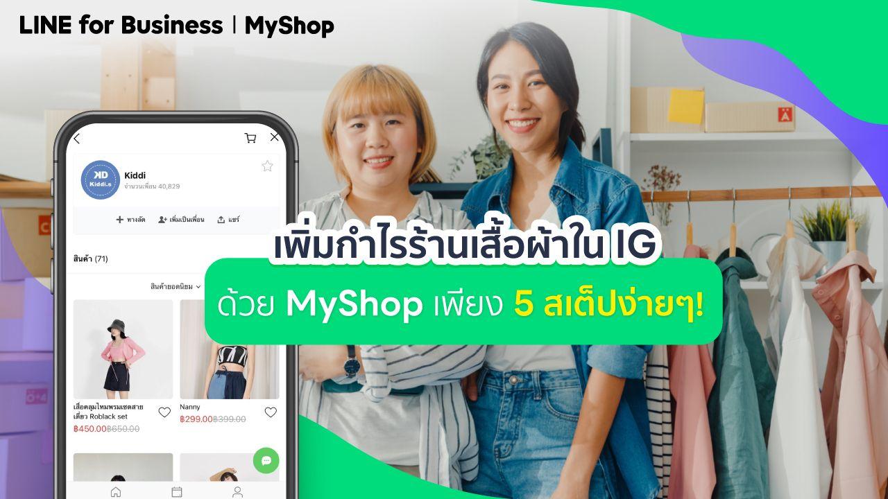เพิ่มกำไรร้านเสื้อผ้าใน IG ด้วย MyShop เพียง 5 สเต็ปง่ายๆ !