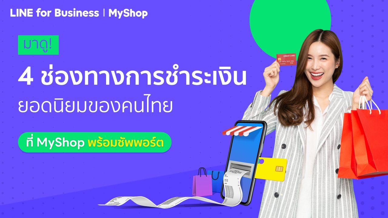 มาดู! 4 ช่องทางการชําระเงินยอดนิยมของคนไทย ที่ MyShop พร้อมซัพพอร์ต