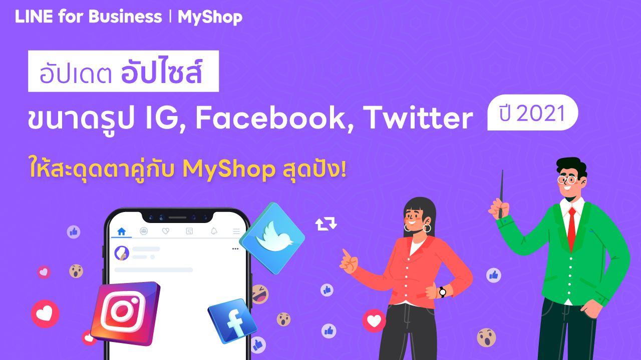 อัปเดต อัปไซส์ ขนาดรูป IG, Facebook, Twitter ปี 2021 ให้สะดุดตาคู่กับ MyShop สุดปัง