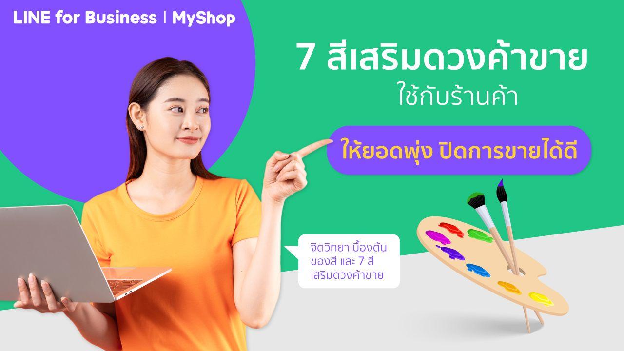 7 สีเสริมดวงค้าขายใช้กับร้านค้า ให้ยอดพุ่ง ปิดการขายได้ดี