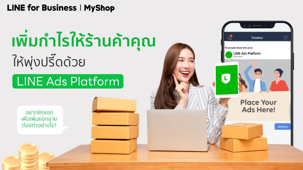 เพิ่มกำไรให้ร้านค้าคุณให้พุ่งปรี๊ดด้วย LINE Ads Platform