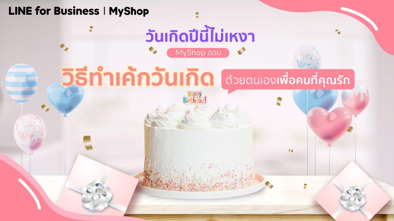 วันเกิดปีนี้ไม่เหงา MyShop สอนวิธีทำเค้กวันเกิดด้วยตนเอง เพื่อคนที่คุณรัก