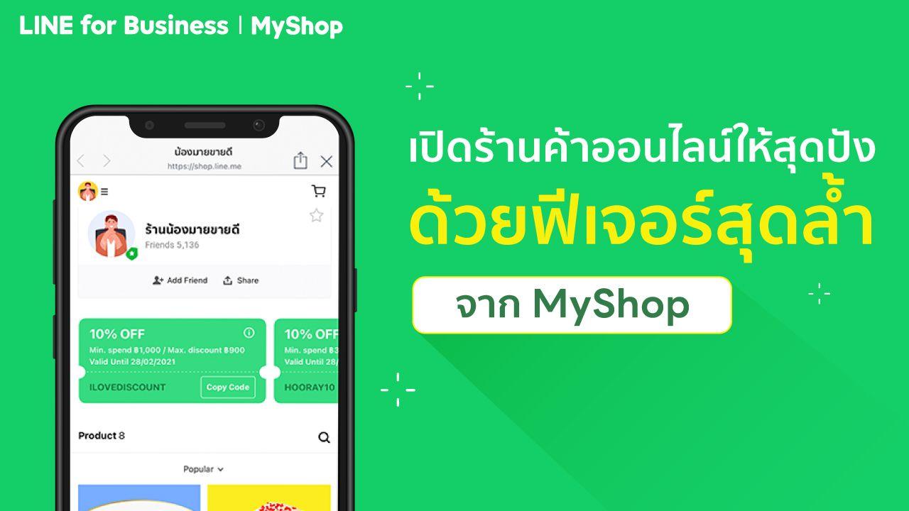 เปิดร้านค้าออนไลน์ให้สุดปัง ด้วยฟีเจอร์สุดล้ำจาก MyShop