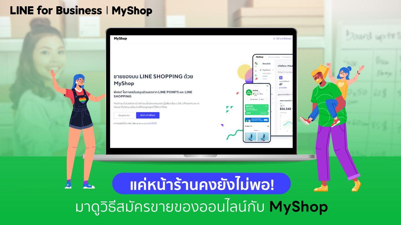 แค่หน้าร้านคงยังไม่พอ! มาดูวิธีสมัครขายของออนไลน์กับ MyShop