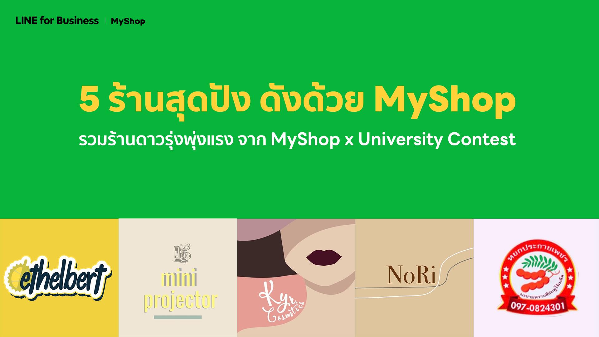 แนะนำ 5 ร้านดาวรุ่งพุ่งแรง ร้านค้าออนไลน์สไตล์นักศึกษา สร้างธุรกิจออนไลน์ง่าย ๆ กับ MyShop เครื่องมือจาก LINE