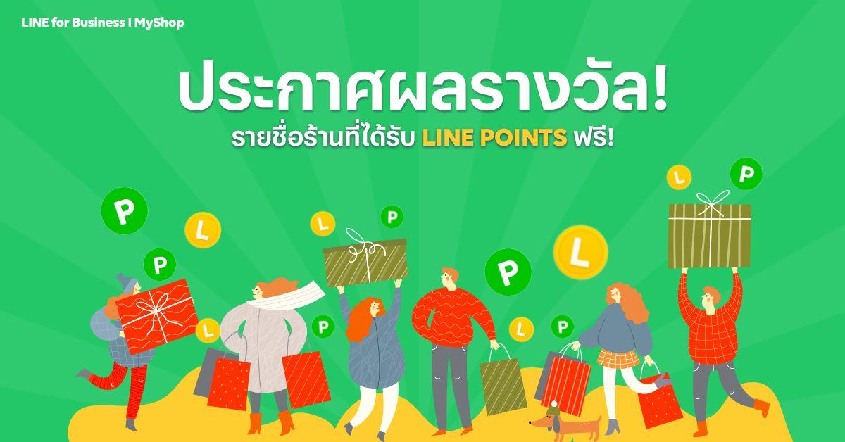 ประกาศผลรางวัลร้านค้าผู้โชคดีได้รับ LINE POINTS ฟรี!