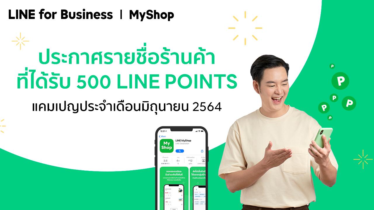 ประกาศรายชื่อร้านค้าที่ได้รับ 500 LINE POINTS แคมเปญประจำเดือนมิถุนายน 2564